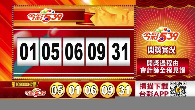 今彩539中獎號碼》第109000042期 民國109年2月18日