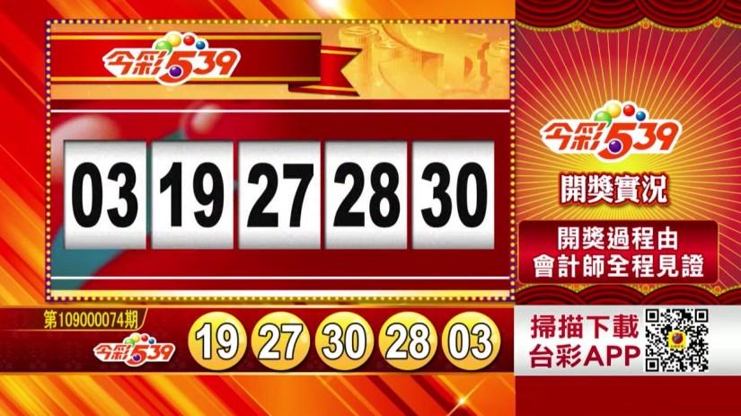 今彩539中獎號碼》第109000074期 民國109年3月26日