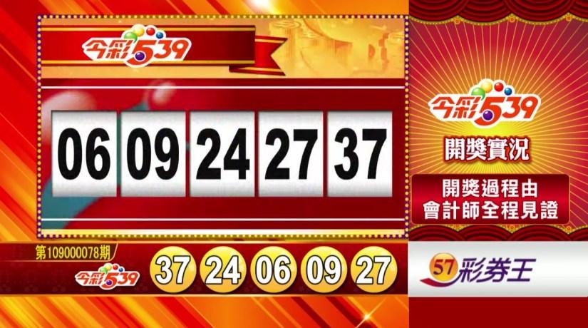 今彩539開獎號碼》第109000078期 民國109年3月31日