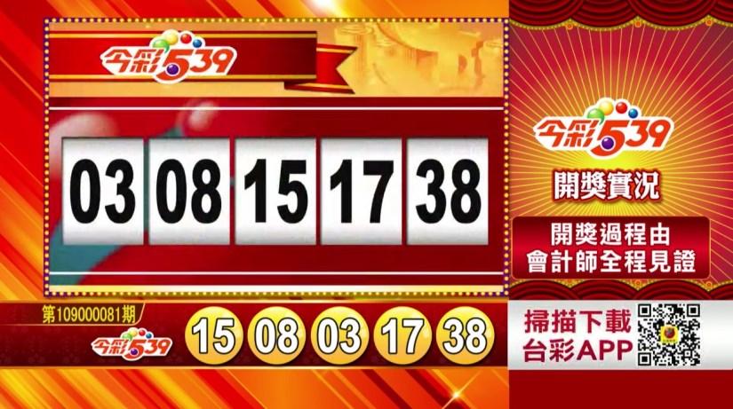 今彩539中獎號碼》第109000081期 民國109年4月3日