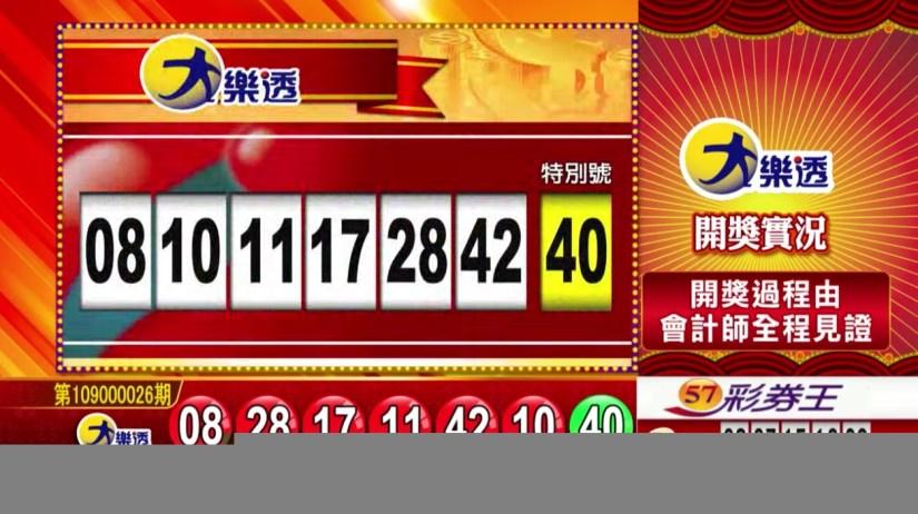 大樂透中獎號碼》第109000026期 民國109年3月3日