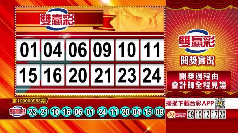 雙贏彩中獎號碼》第109000058期 民國109年3月7日