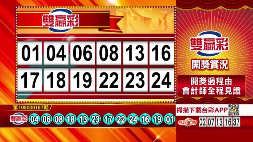 雙贏彩中獎號碼》第109000167期 民國109年7月13日 《#雙贏彩 #樂透彩開獎號碼》
