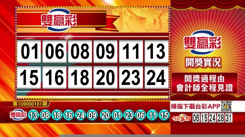 雙贏彩中獎號碼》第109000181期 民國109年7月29日 《#雙贏彩 #樂透彩開獎號碼》