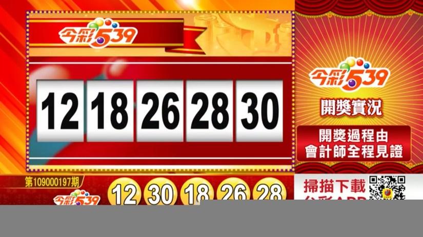 今彩539中獎號碼》第109000197期 民國109年8月17日 《#今彩539 #樂透彩開獎號碼》