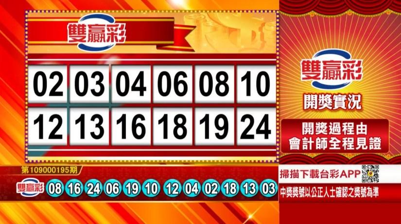 雙贏彩中獎號碼》第109000195期 民國109年8月14日 《#雙贏彩 #樂透彩開獎號碼》