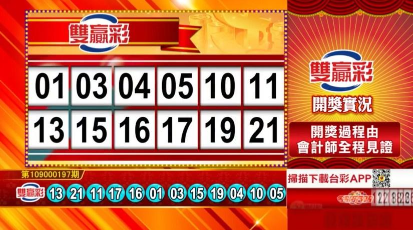 雙贏彩中獎號碼》第109000197期 民國109年8月17日 《#雙贏彩 #樂透彩開獎號碼》