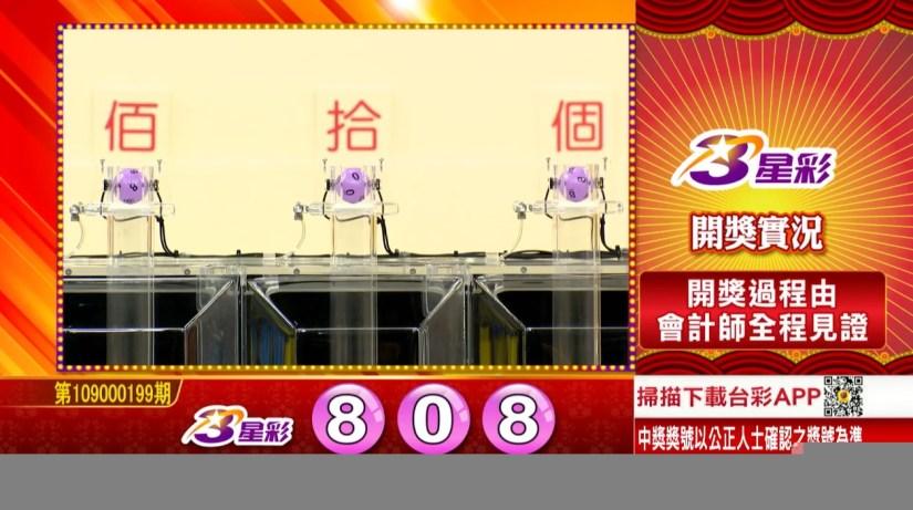 3星彩中獎號碼》第109000199期 民國109年8月19日 《#3星彩 #樂透彩開獎號碼》