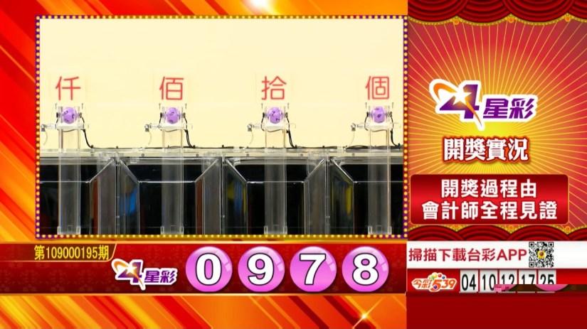 4星彩中獎號碼》第109000195期 民國109年8月14日 《#4星彩 #樂透彩開獎號碼》