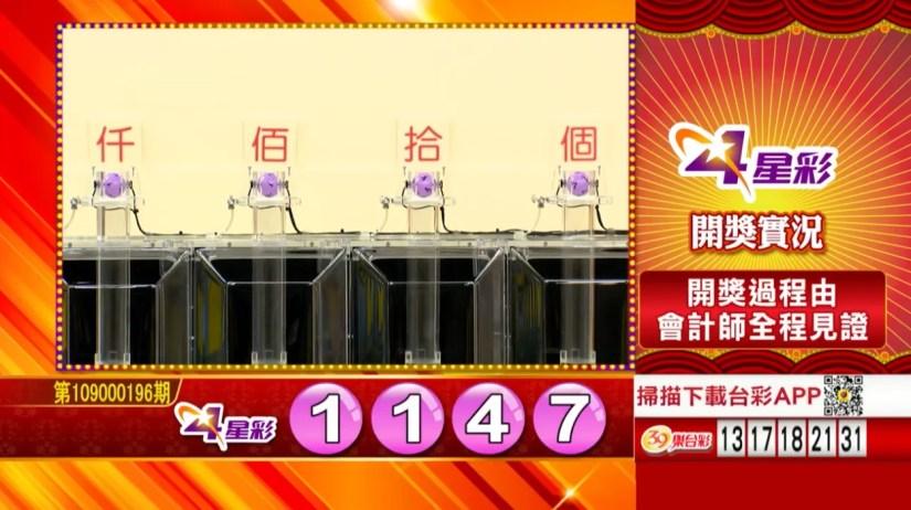 4星彩中獎號碼》第109000196期 民國109年8月15日 《#4星彩 #樂透彩開獎號碼》
