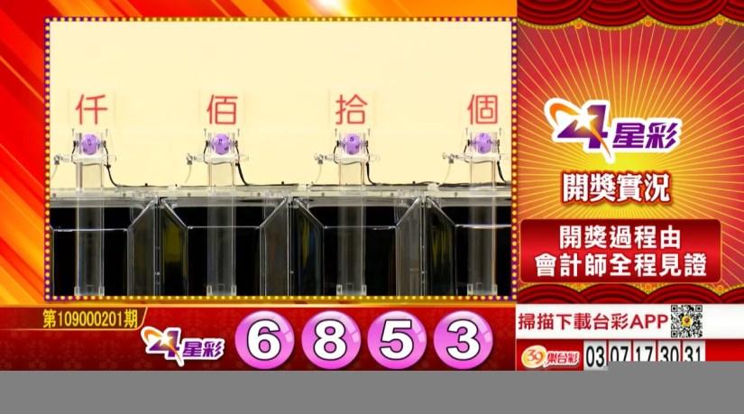 4星彩中獎號碼》第109000201期 民國109年8月21日 《#4星彩 #樂透彩開獎號碼》