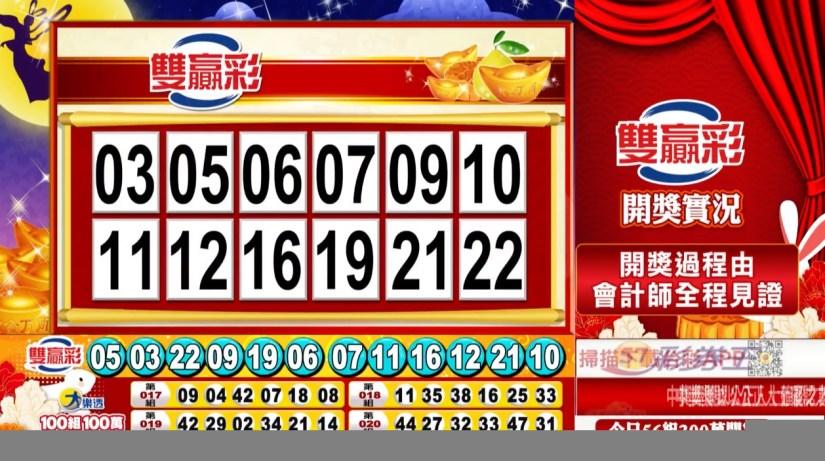 雙贏彩中獎號碼》第109000234期 民國109年9月29日 《#雙贏彩 #樂透彩開獎號碼》