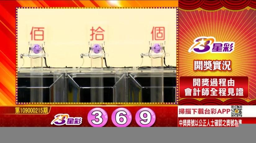 3星彩中獎號碼》第109000215期 民國109年9月7日 《#3星彩 #樂透彩開獎號碼》