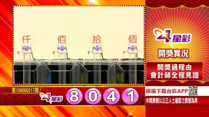 4星彩中獎號碼》第109000217期 民國109年9月9日 《#4星彩 #樂透彩開獎號碼》