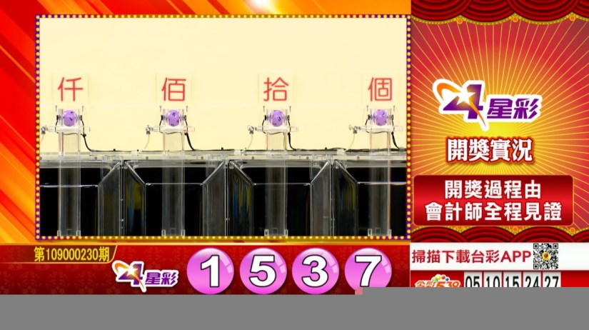 4星彩中獎號碼》第109000230期 民國109年9月24日 《#4星彩 #樂透彩開獎號碼》