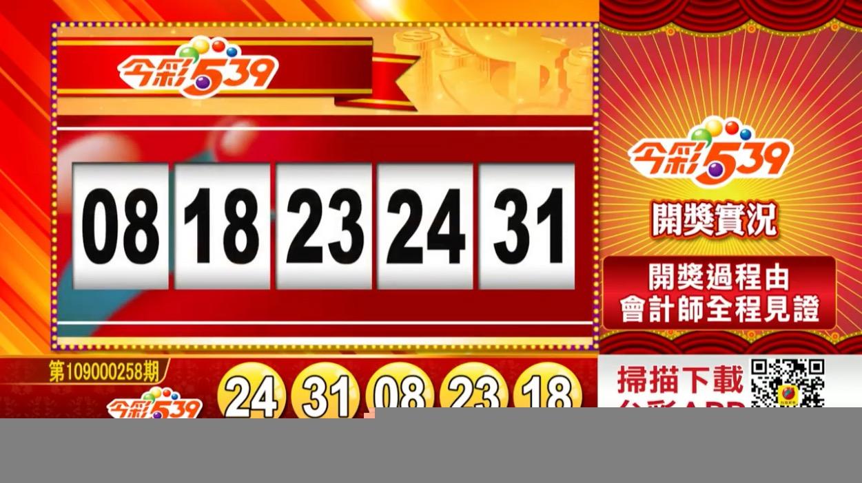 今彩539中獎號碼》第109000258期 民國109年10月27日 《#今彩539 #樂透彩開獎號碼》
