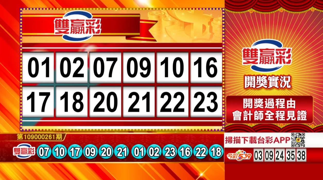雙贏彩中獎號碼》第109000261期 民國109年10月30日 《#雙贏彩 #樂透彩開獎號碼》