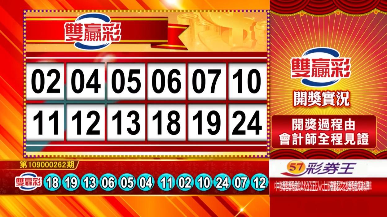 雙贏彩中獎號碼》第109000262期 民國109年10月31日 《#雙贏彩 #樂透彩開獎號碼》