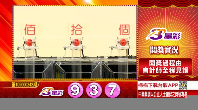3星彩中獎號碼》第109000242期 民國109年10月8日 《#3星彩 #樂透彩開獎號碼》
