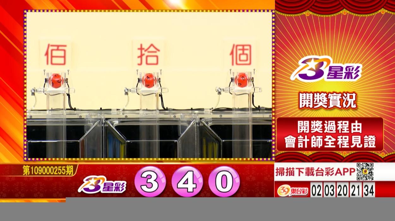 3星彩中獎號碼》第109000255期 民國109年10月23日 《#3星彩 #樂透彩開獎號碼》