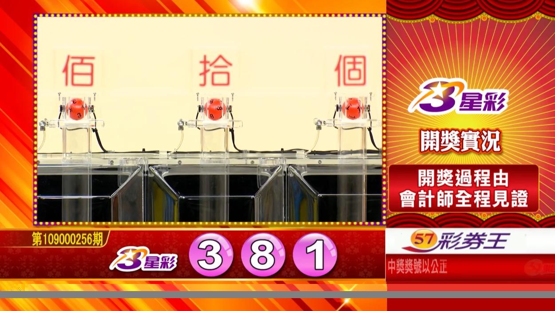 3星彩中獎號碼》第109000256期 民國109年10月24日 《#3星彩 #樂透彩開獎號碼》