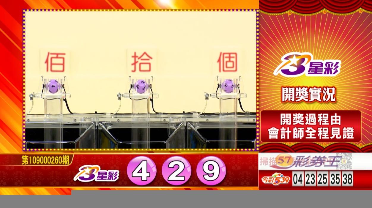 3星彩中獎號碼》第109000260期 民國109年10月29日 《#3星彩 #樂透彩開獎號碼》