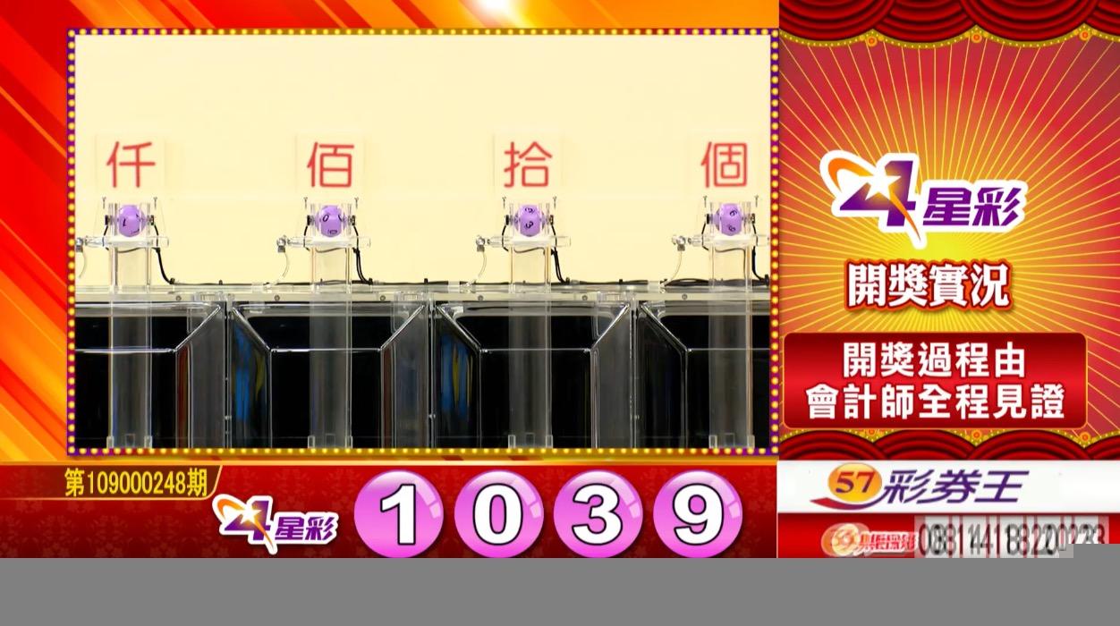 4星彩中獎號碼》第109000248期 民國109年10月15日 《#4星彩 #樂透彩開獎號碼》