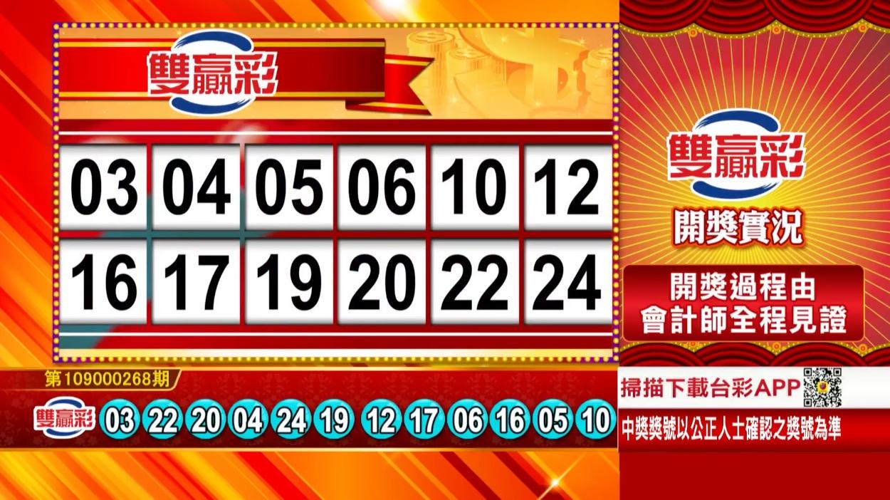 雙贏彩中獎號碼》第109000268期 民國109年11月7日 《#雙贏彩 #樂透彩開獎號碼》