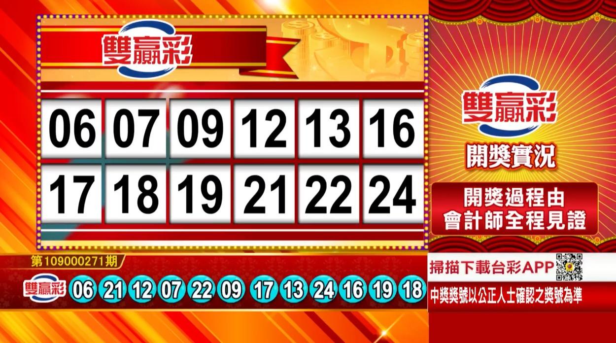💰雙贏彩中獎號碼💰第109000271期 民國109年11月11日 《#雙贏彩 #樂透彩開獎號碼》