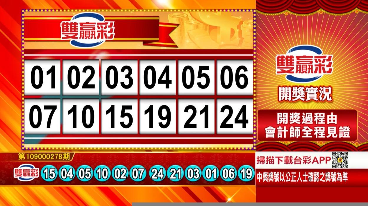 💰雙贏彩中獎號碼💰第109000278期 民國109年11月19日 《#雙贏彩 #樂透彩開獎號碼》