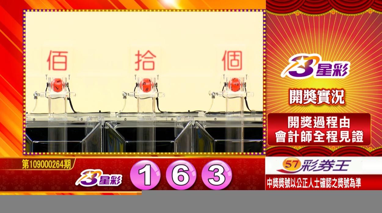 3星彩中獎號碼》第109000264期 民國109年11月3日 《#3星彩 #樂透彩開獎號碼》