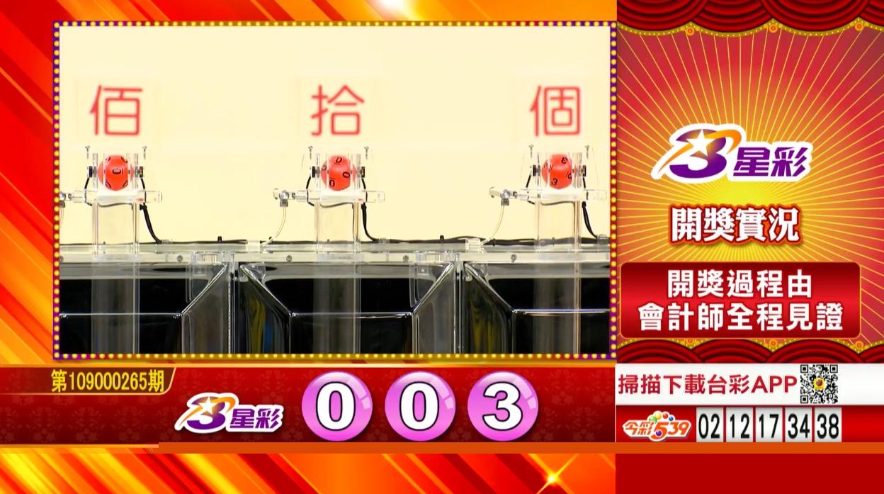 3星彩中獎號碼》第109000265期 民國109年11月4日 《#3星彩 #樂透彩開獎號碼》