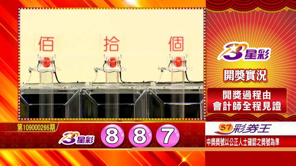 3星彩中獎號碼》第109000266期 民國109年11月5日 《#3星彩 #樂透彩開獎號碼》