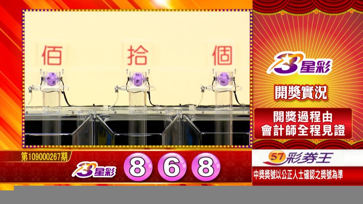 3星彩中獎號碼》第109000267期 民國109年11月6日 《#3星彩 #樂透彩開獎號碼》
