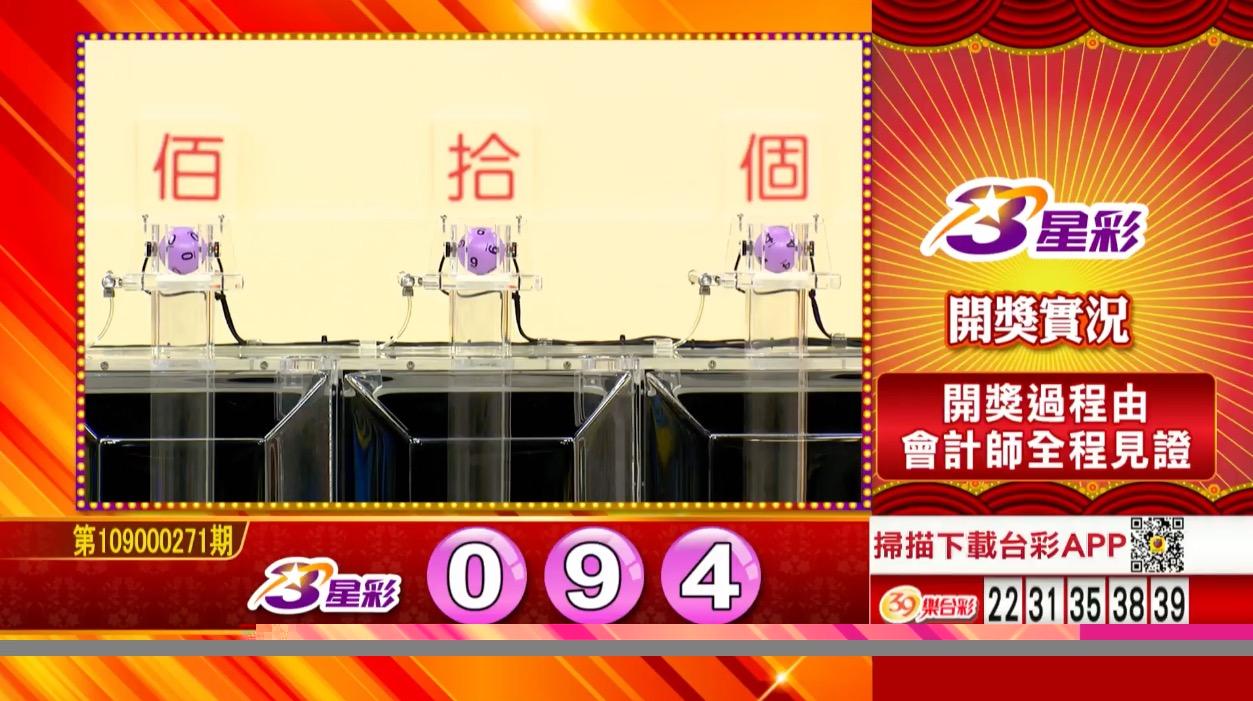 💰3星彩中獎號碼💰第109000271期 民國109年11月11日 《#3星彩 #樂透彩開獎號碼》
