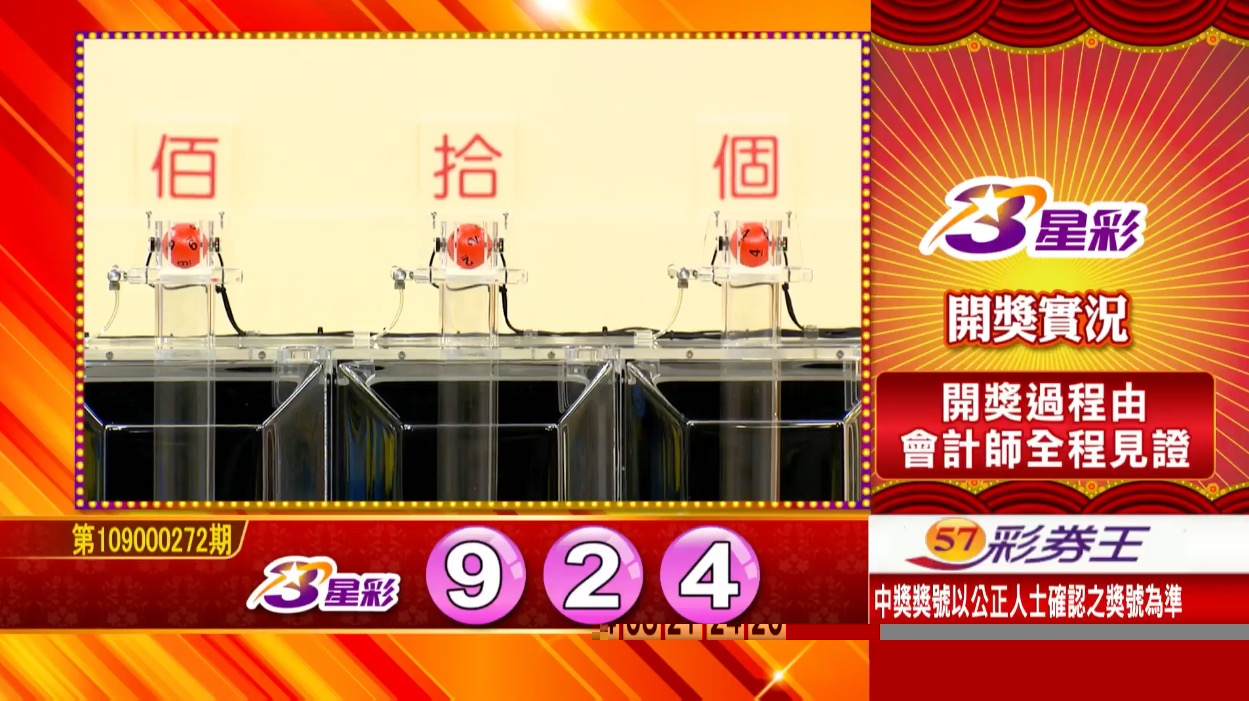💰3星彩中獎號碼💰第109000272期 民國109年11月12日 《#3星彩 #樂透彩開獎號碼》