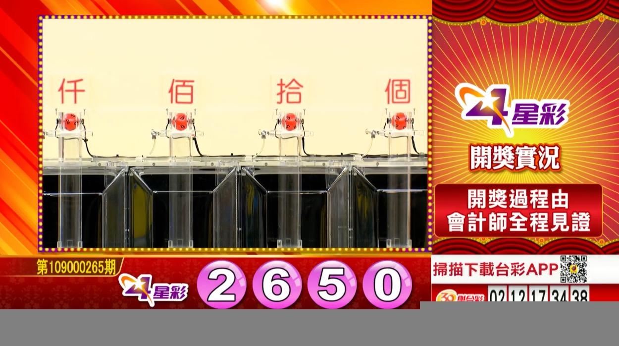 4星彩中獎號碼》第109000265期 民國109年11月4日 《#4星彩 #樂透彩開獎號碼》