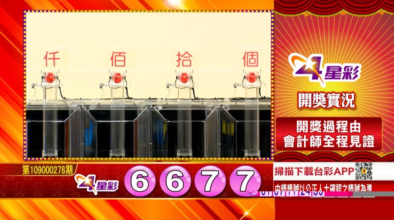 💰4星彩中獎號碼💰第109000278期 民國109年11月19日 《#4星彩 #樂透彩開獎號碼》