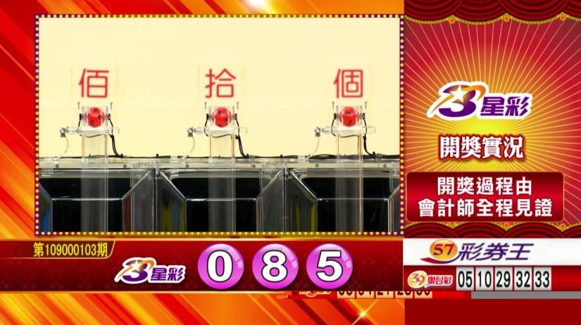 3星彩中獎號碼》第109000103期 民國109年4月29日 《#3星彩 #樂透彩開獎號碼》