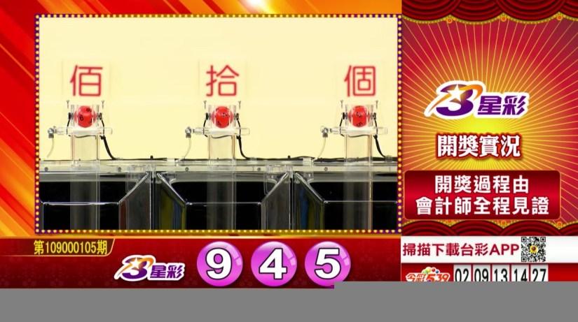 3星彩開獎號碼》第109000105期 民國109年5月1日 《#3星彩 #樂透彩中獎號碼》