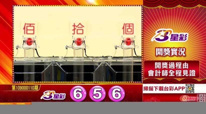 3星彩中獎號碼》第109000110期 民國109年5月7日 《#3星彩 #樂透彩開獎號碼》