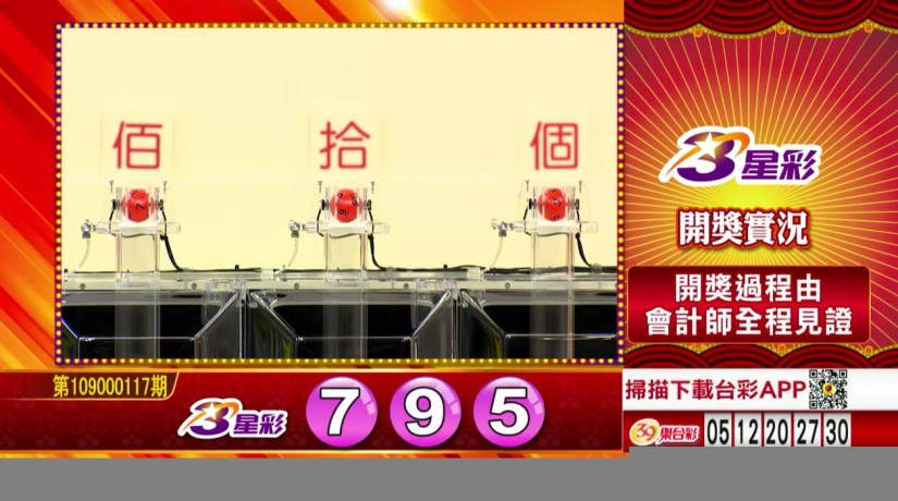 3星彩開獎號碼》第109000117期 民國109年5月15日 《#3星彩 #樂透彩中獎號碼》