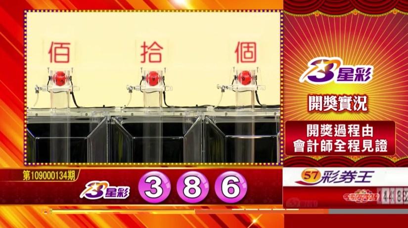 3星彩中獎號碼》第109000134期 民國109年6月4日 《#3星彩 #樂透彩開獎號碼》