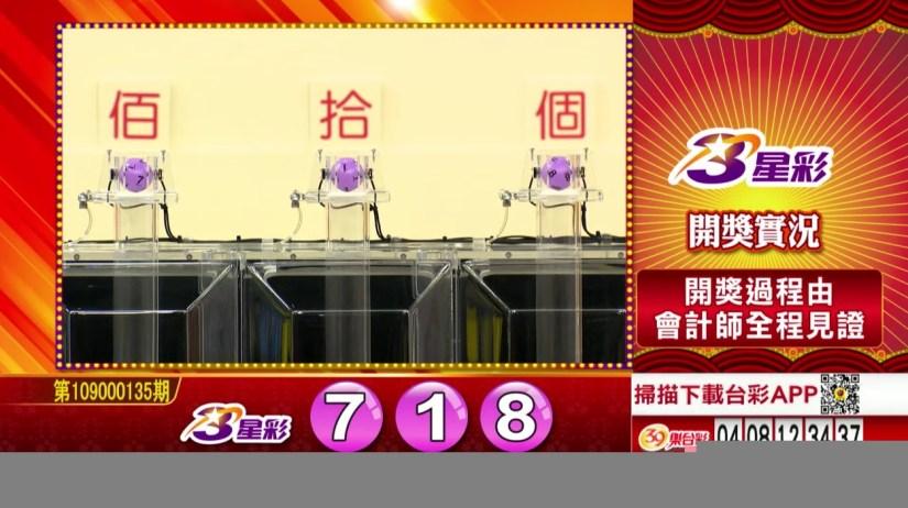 3星彩中獎號碼》第109000135期 民國109年6月5日 《#3星彩 #樂透彩開獎號碼》
