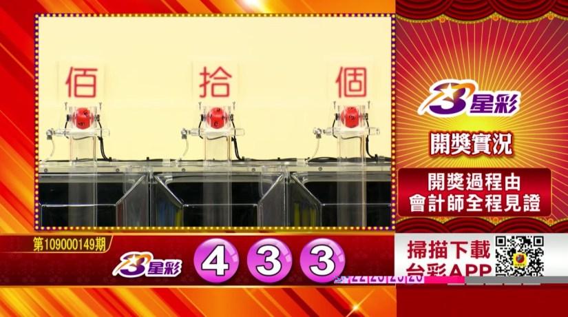 3星彩中獎號碼》第109000149期 民國109年6月22日 《#3星彩 #樂透彩開獎號碼》