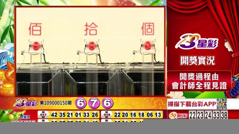 3星彩中獎號碼》第109000150期 民國109年6月23日 《#3星彩 #樂透彩開獎號碼》