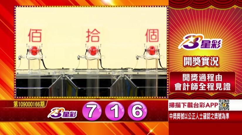 3星彩中獎號碼》第109000166期 民國109年7月11日 《#3星彩 #樂透彩開獎號碼》