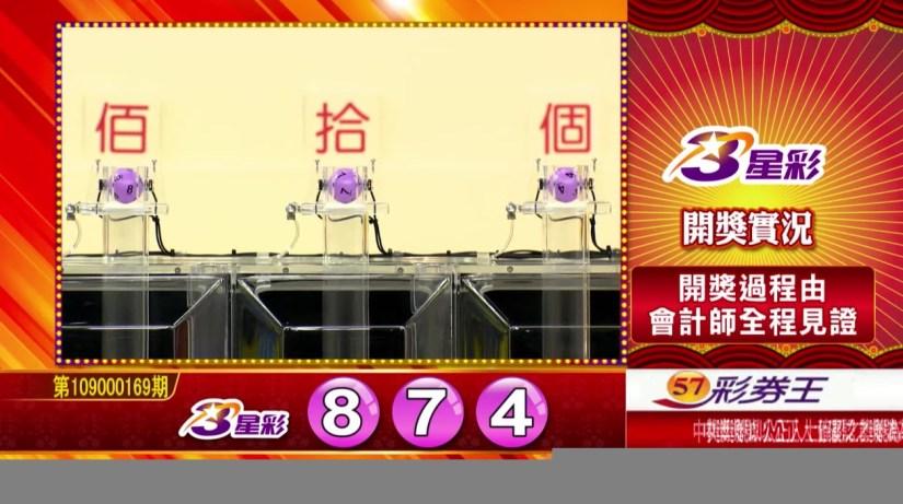 3星彩中獎號碼》第109000169期 民國109年7月15日 《#3星彩 #樂透彩開獎號碼》