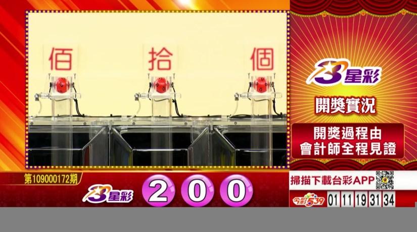 3星彩中獎號碼》第109000172期 民國109年7月18日 《#3星彩 #樂透彩開獎號碼》