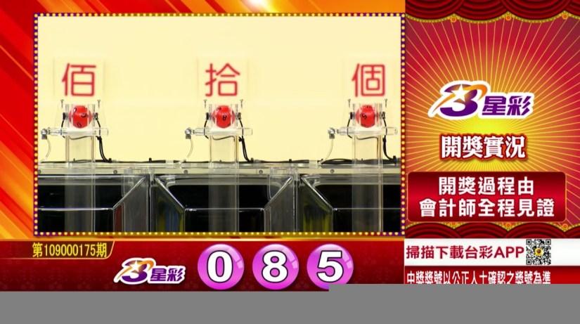 3星彩中獎號碼》第109000175期 民國109年7月22日 《#3星彩 #樂透彩開獎號碼》